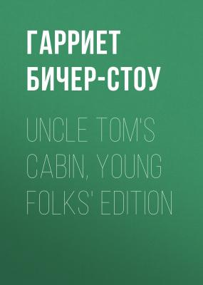 Uncle Tom's Cabin, Young Folks' Edition - Гарриет Бичер-Стоу
