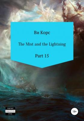 The Mist and the Lightning. Part 16 - Ви Корс