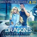 Скачать Dragons corporation - Виктория Свободина