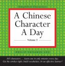 Скачать Chinese Character a Day Practice Volume 2 - Philip Yungkin Lee